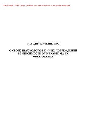 Загрядская А.П. О свойствах колото-резаных повреждений в зависимости от механизма их образования