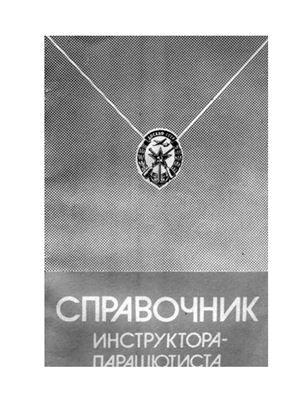 Смирнов В.А. Справочник инструктора-парашютиста