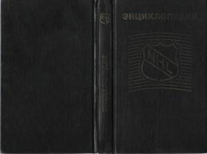 Васильев В.В. НХЛ (Иллюстрированная энциклопедия североамериканского профессионального хоккея)