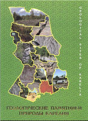 Геологические памятники природы Карелии