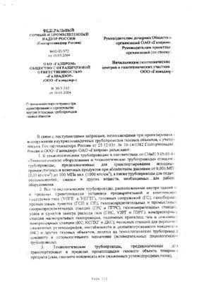 Нормы и правила при проектировании и строительстве внутриплощадочных трубопроводов газовых объектов