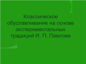 Презентация - Классическое обуславливание на основе экспериментальных традиций И.П. Павлова