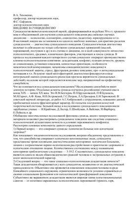 Тихоненко В.А., Сафуанов Ф.С. Введение в суицидологию