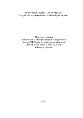 Бовкун С.А. Методичні вказівки з дисципліни Інженерна графіка та перспектива до теми Побудова перспективних зображень