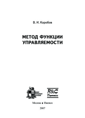 Коробов В.И. Метод функции управляемости