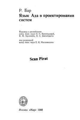 Бар Р. Язык Ада в проектировании систем