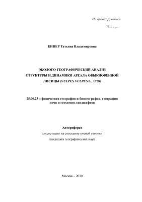 Кинер Т.В. Эколого-географический анализ структуры и динамики ареала обыкновенной лисицы (Vulpes vulpes L., 1758)