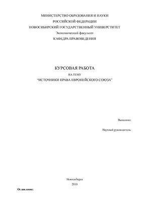 Курсовая работа - Источники права Европейского Союза