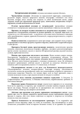 Шпаргалка - ОБЖ