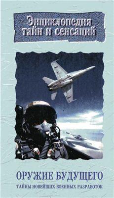 Соколов В.Н. Оружие будущего. Тайны новейших военных разработок