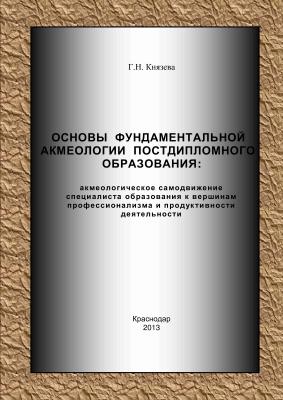 Князева Г.Н. Основы фундаментальной акмеологии постдипломного образования