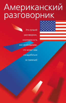 Лазарева Е.И. (сост.). Американский разговорник