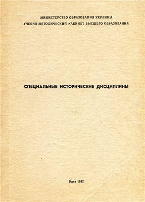 Замлинский В.О., Дмитрієнко В.Ф, та ін. Спеціальні історичні дисципліни