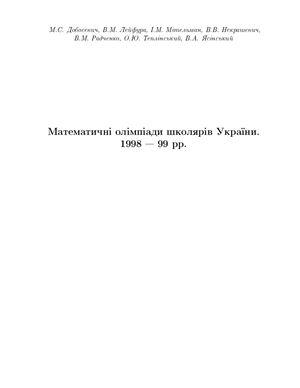 Добосевич М.С., Лейфура В.М., Міттельман І.М. та ін. Математичні олімпіади школярів України. 1998-99 рр