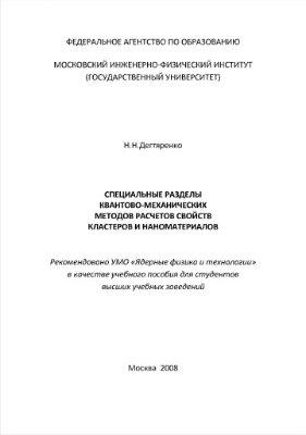 Дегтяренко Н.Н. Специальные разделы квантово-механических методов расчетов свойств кластеров и наноматериалов