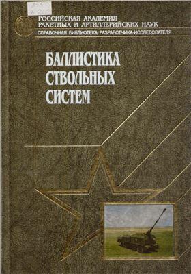Бурлов В.В. и др. Баллистика ствольных систем