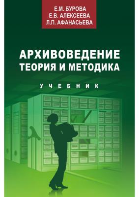 Алексеева Е.В., Афанасьева Л.П., Бурова Е.М. Архивоведение (теория и методика)