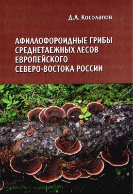 Косолапов Д.А. Афиллофороидные грибы среднетаежных лесов Европейского Северо-Востока России