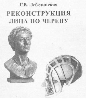 Лебединская Г.В. Реконструкция лица по черепу