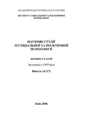 Наукові студії із соціальної та політичної психології 2006 Випуск 14 (17)