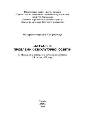 Актуальні проблеми фізкультурної освіти 2009
