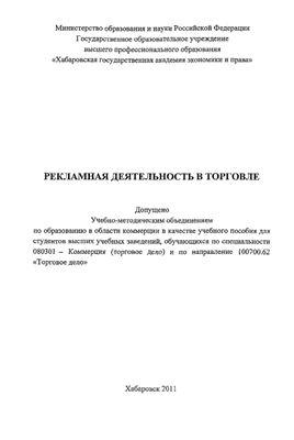 Король А.Н., Чимитдоржиев Ж.Ж. Рекламная деятельность в торговле