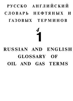 Словарь русско-английский нефтяных и газовых терминов / Russian and English Glossary of Oil and Gas Terms