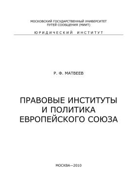 Матвеев Р.Ф. Правовые институты и политика Европейского Союза