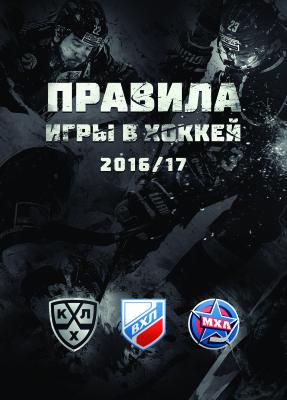 КХЛ, ВХЛ, МХЛ. Правила игры в хоккей 2016/2017