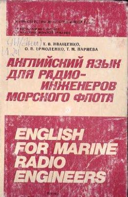 Иващенко Т.В., Ермоленко О.В., Париева Т.М. Английский язык для радиоинженеров морского флота