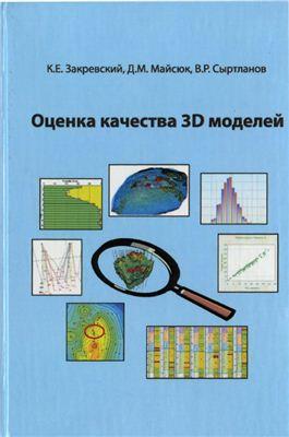 Закревский К.У., Майсюк Д.М., Сыртланов В.Р. Оценка качества 3D моделей