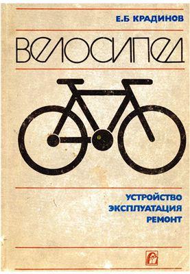 Крадинов Е.Б. Велосипед. Устройство, эксплуатация, ремонт