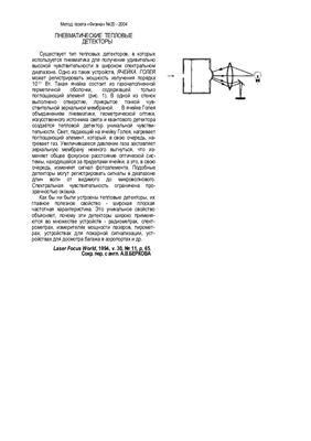 Берков А.В. Пневматические тепловые детекторы