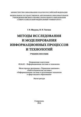 Шагрова Г.В., Топчиев И.Н. Методы исследования и моделирования информационных процессов и технологий