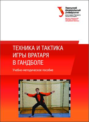Шибут Л.М., Коломийчук Т.А. и др. Техника и тактика игры вратаря в гандболе