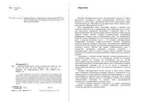 Кухаренко В.А. Интерпретация текста