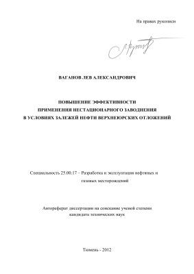 Ваганов Л.А. Повышение эффективности применения нестационарного заводнения в условиях залежей нефти верхнеюрских отложений