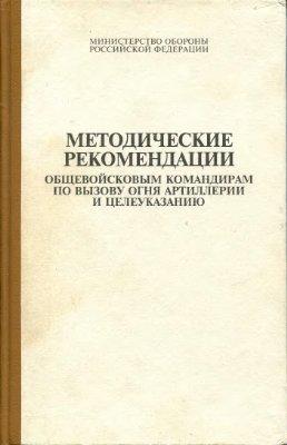 Михайлов В.А. Методические рекомендации общевойсковым командирам по вызову огня артиллерии и целеуказанию