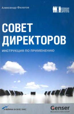 Филатов А.А. Совет директоров: Инструкция по применению