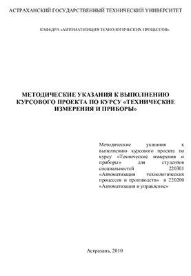 Кокуев А.Г. Технические измерения и приборы