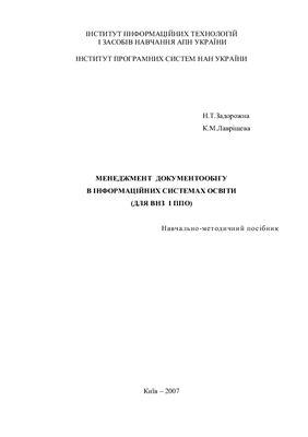 Задорожна Н.Т., Лавріщева К.М. Менеджмент документообігу в інформаційних системах галузі освіти