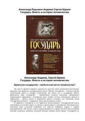 Андреев А., Шумов С. Государь. Власть в истории человечества