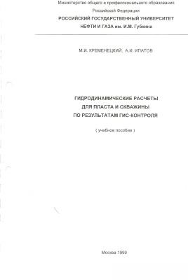 Кременецкий М.И., Ипатов А.И. Гидродинамические расчеты для пласта и скважины по результатам ГИС-контроля