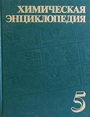 Химическая энциклопедия: В 5 т.: Том 5