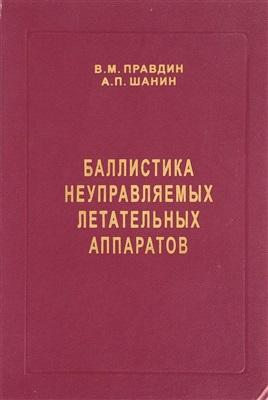 Правдин В.М., Шанин А.П. Баллистика неуправляемых летательных аппаратов