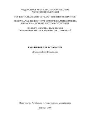 Усвят Н.Д. English for the Economists