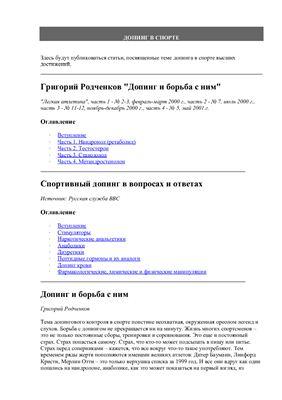 Родченков Г. Допинг и борьба с ним