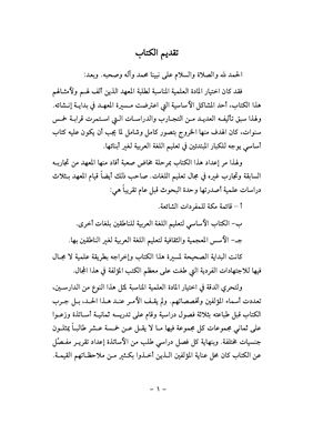 Абдулла Сулейман аль-Джарбу и др. Учебник арабского языка. Том 1