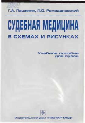 Пашинян Г.А, Ромодановский П.О. Судебная медицина в схемах и рисунках