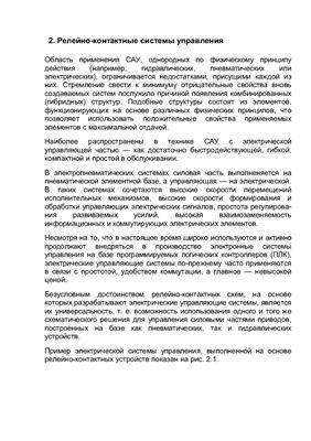 Кушнир А.П. Методические указания по пневмоприводу. Часть 2